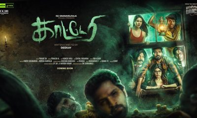 Katerri Tamil Movie