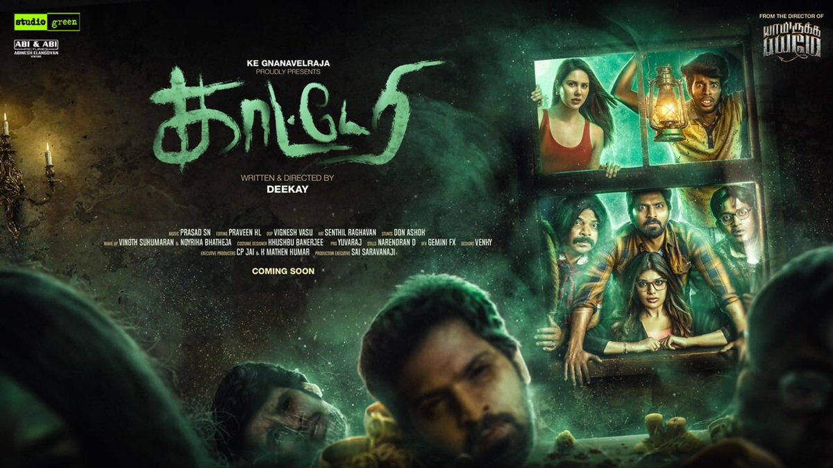 Katerri Tamil Movie