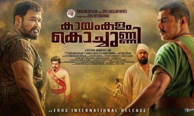 Kayamkulam Kochunni Malayalam Movie