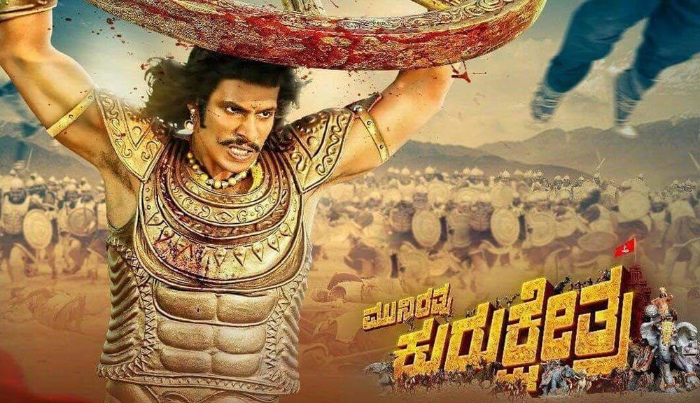 kurukshetra kannada movie download in hd