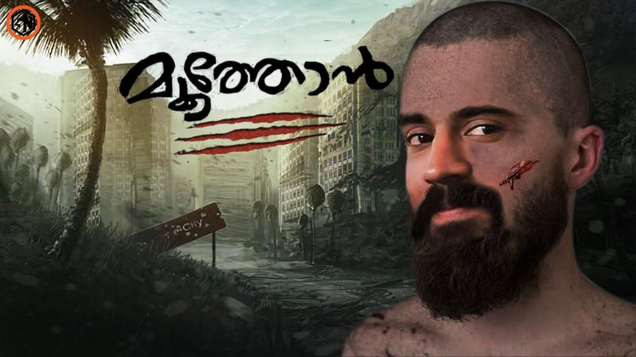 Moothon Malayalam Movie