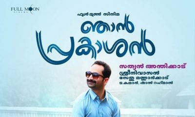 Njan Prakashan Malayalam Movie
