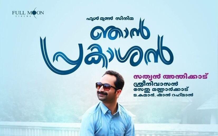 Njan Prakashan Malayalam Movie