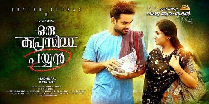 Oru Kuprasidha Payyan Malayalam Movie