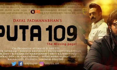 PUTA 109 Kannada Movie