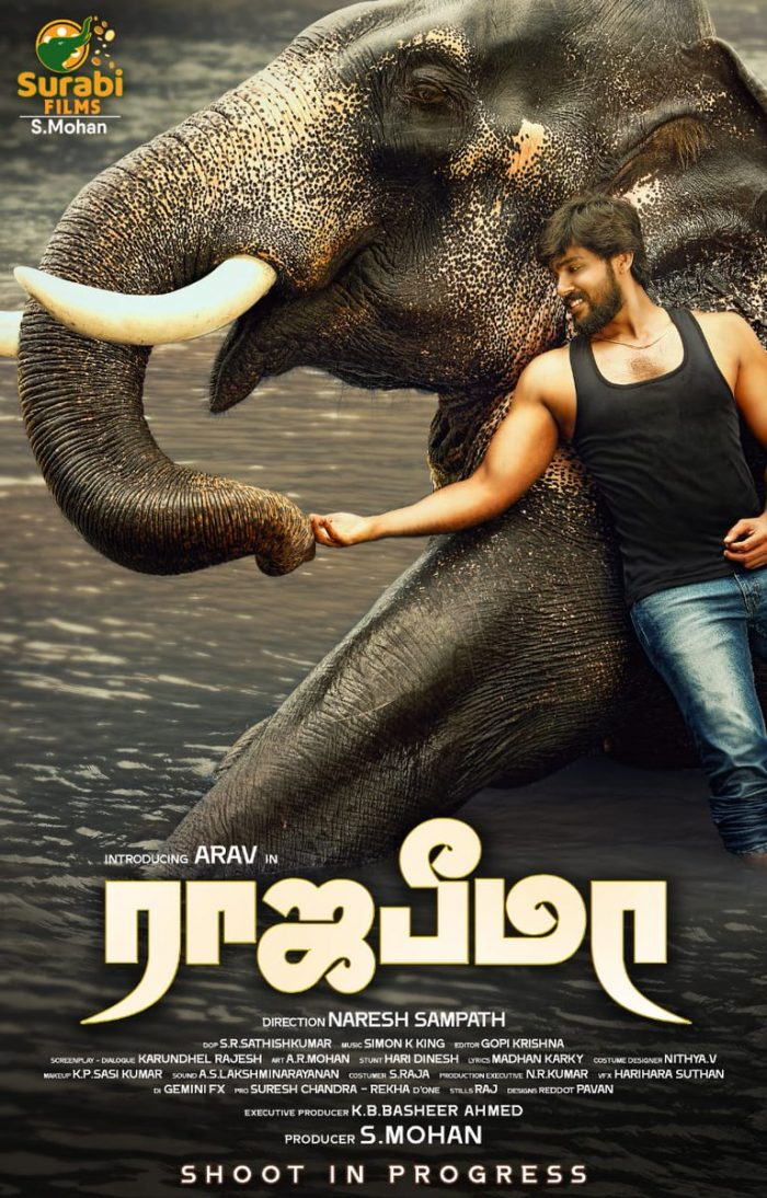 Rajabheema Tamil Movie (2019) | Cast | Songs | Teaser | Trailer