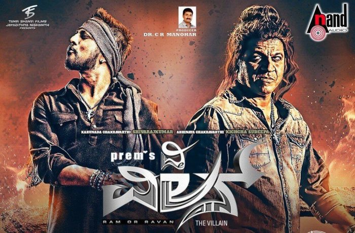 kannada the villain full movie