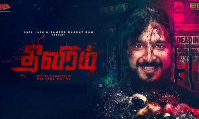 Theeviram Tamil Movie