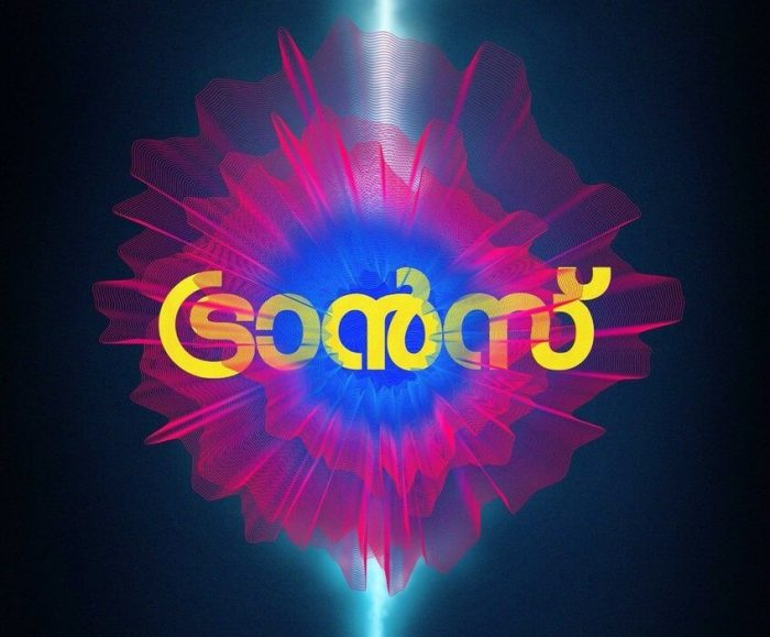 Trance Malayalam Movie