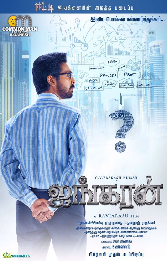 Ayngaran Tamil Movie