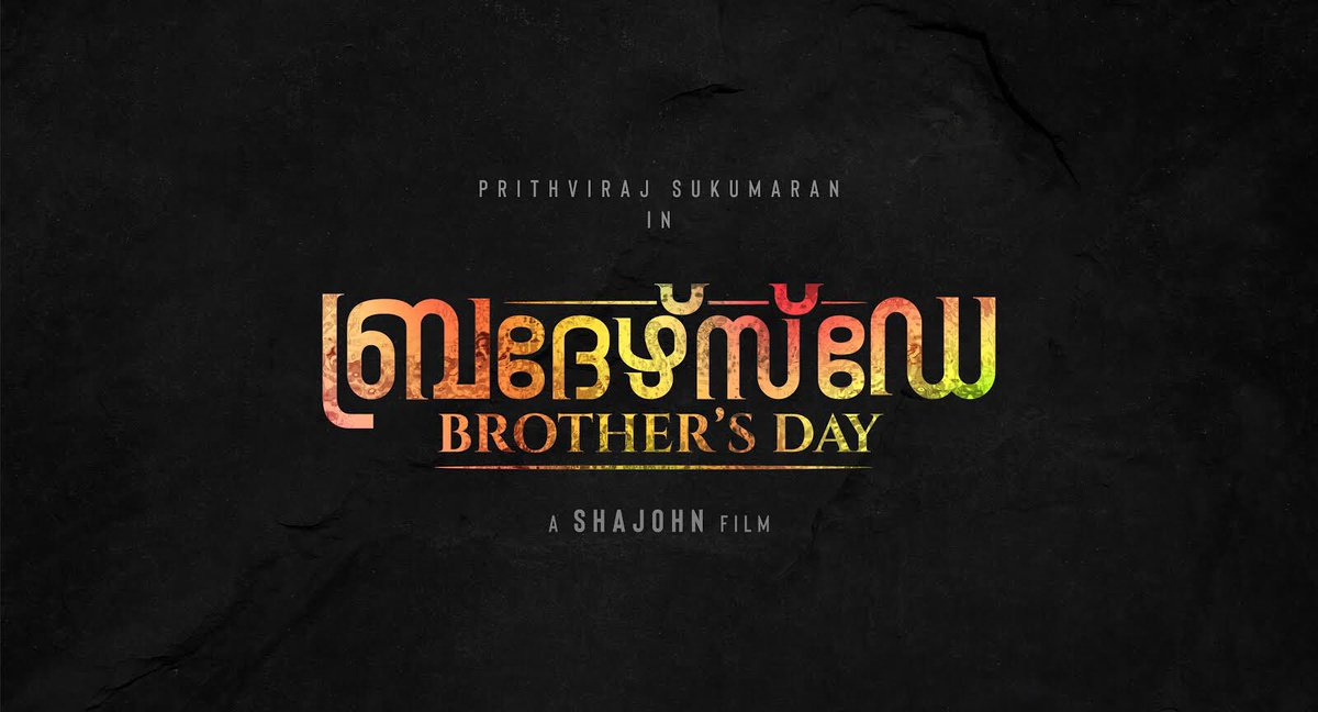 Brother's Day Malayalam Movie