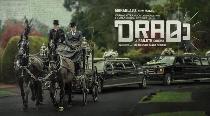 Drama Malayalam Movie