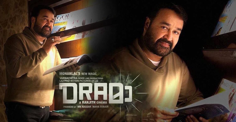 Drama Malayalam Movie (2018) | Cast | Songs | Teaser