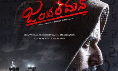 Gentleman Kannada Movie