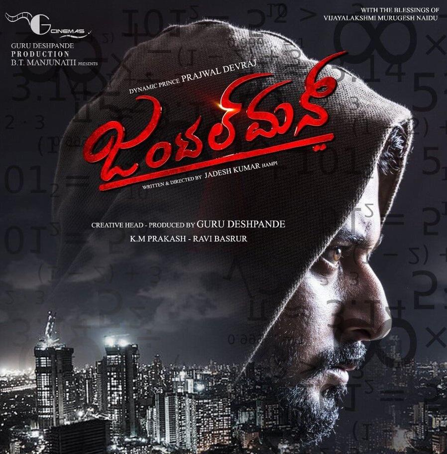 Gentleman Kannada Movie