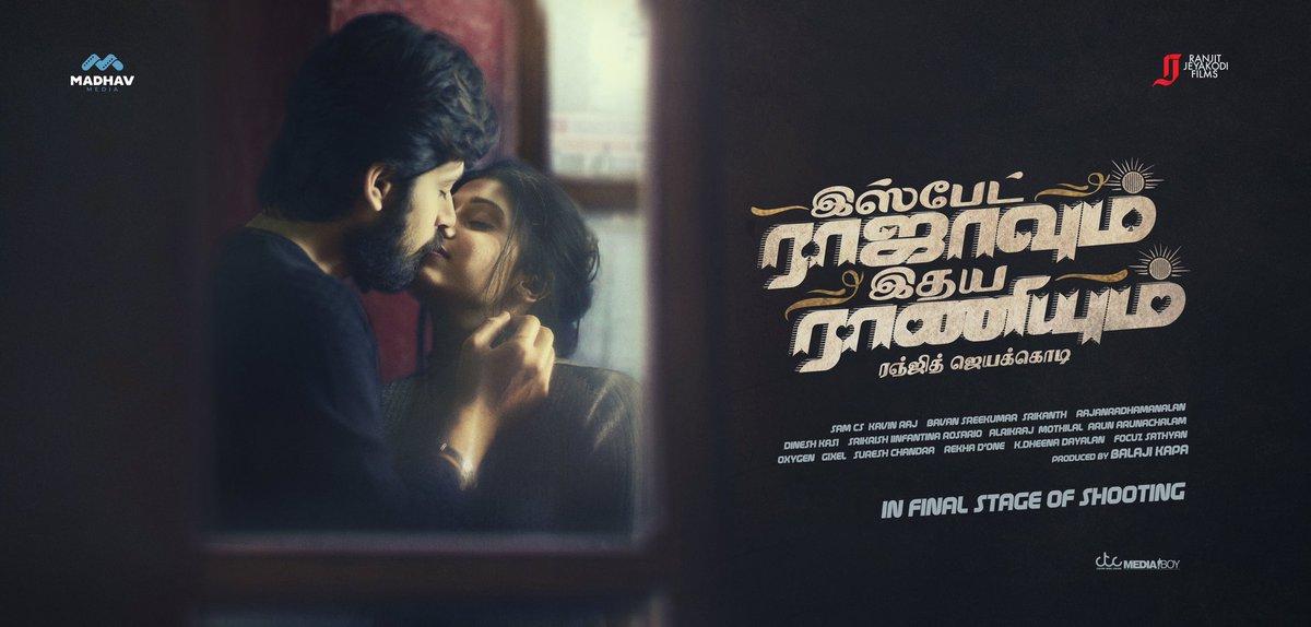 Ispade Rajavum Idhaya Raniyum Tamil Movie