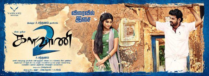 Kalavani 2 Tamil Movie