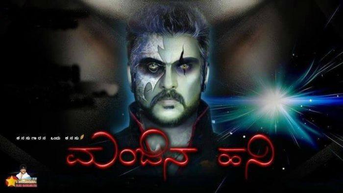 Manjina Hani Kannada Movie