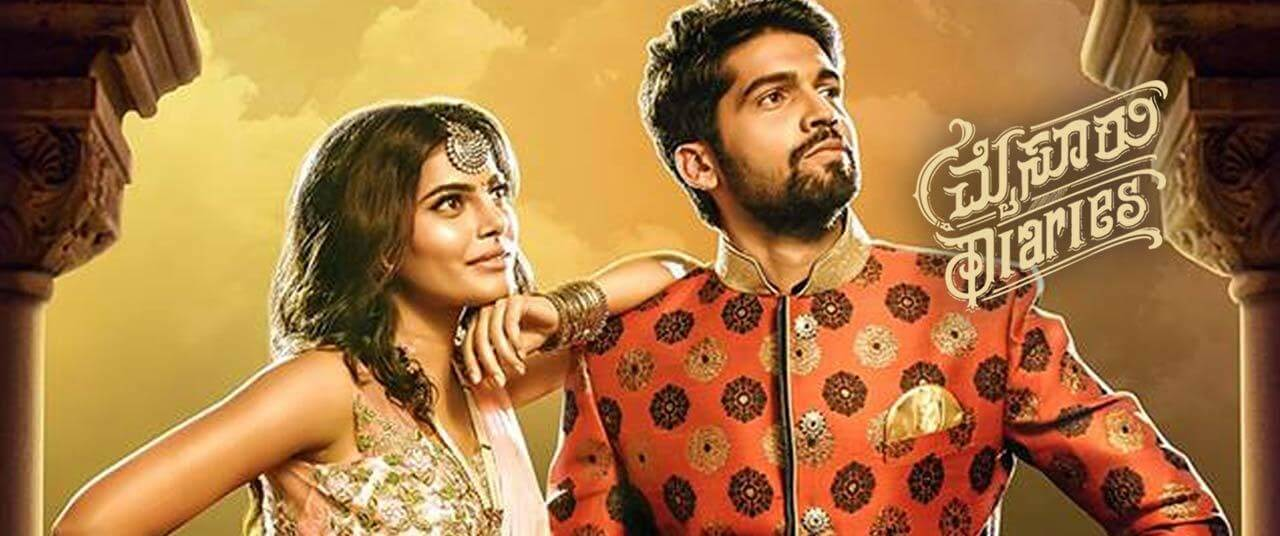 Mysore Diaries Kannada Movie