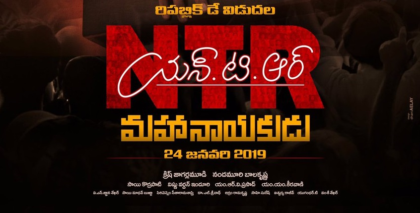NTR Mahanayakudu Telugu Movie