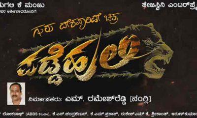 Padde Huli Kannada Movie
