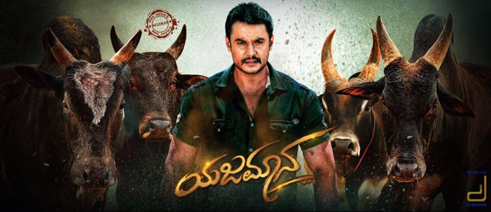 Yajamana Kannada Movie