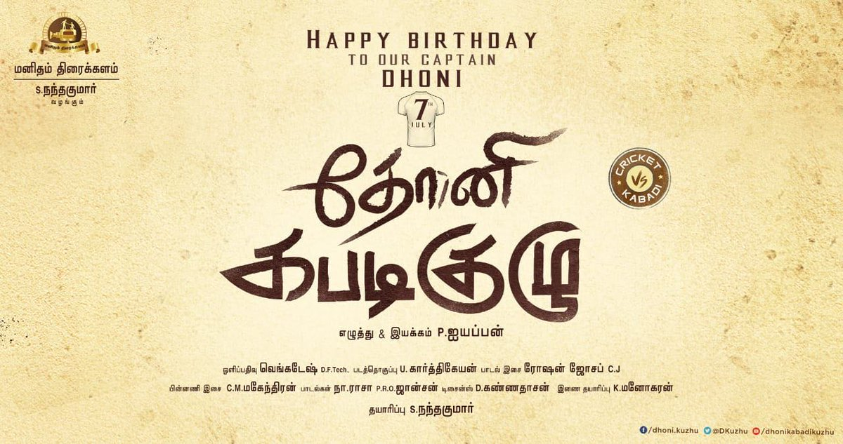 Dhoni Kabadi Kuzhu Tamil Movie