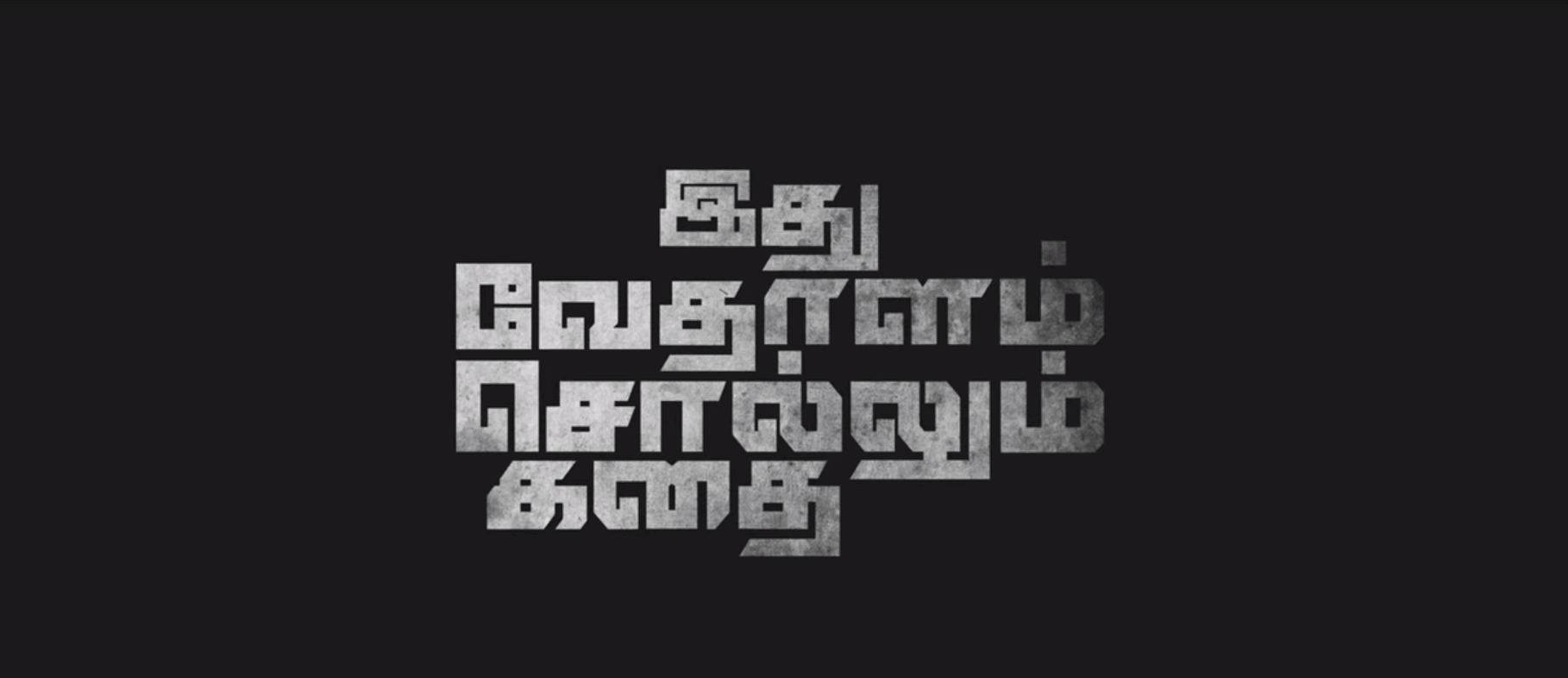 Idhu Vedhalam Sollum Kadhai Tamil Movie