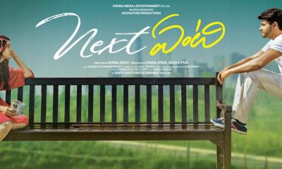 Next Enti Telugu Movie