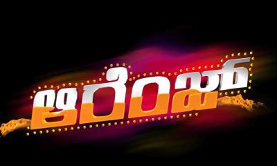 Orange Kannada Movie