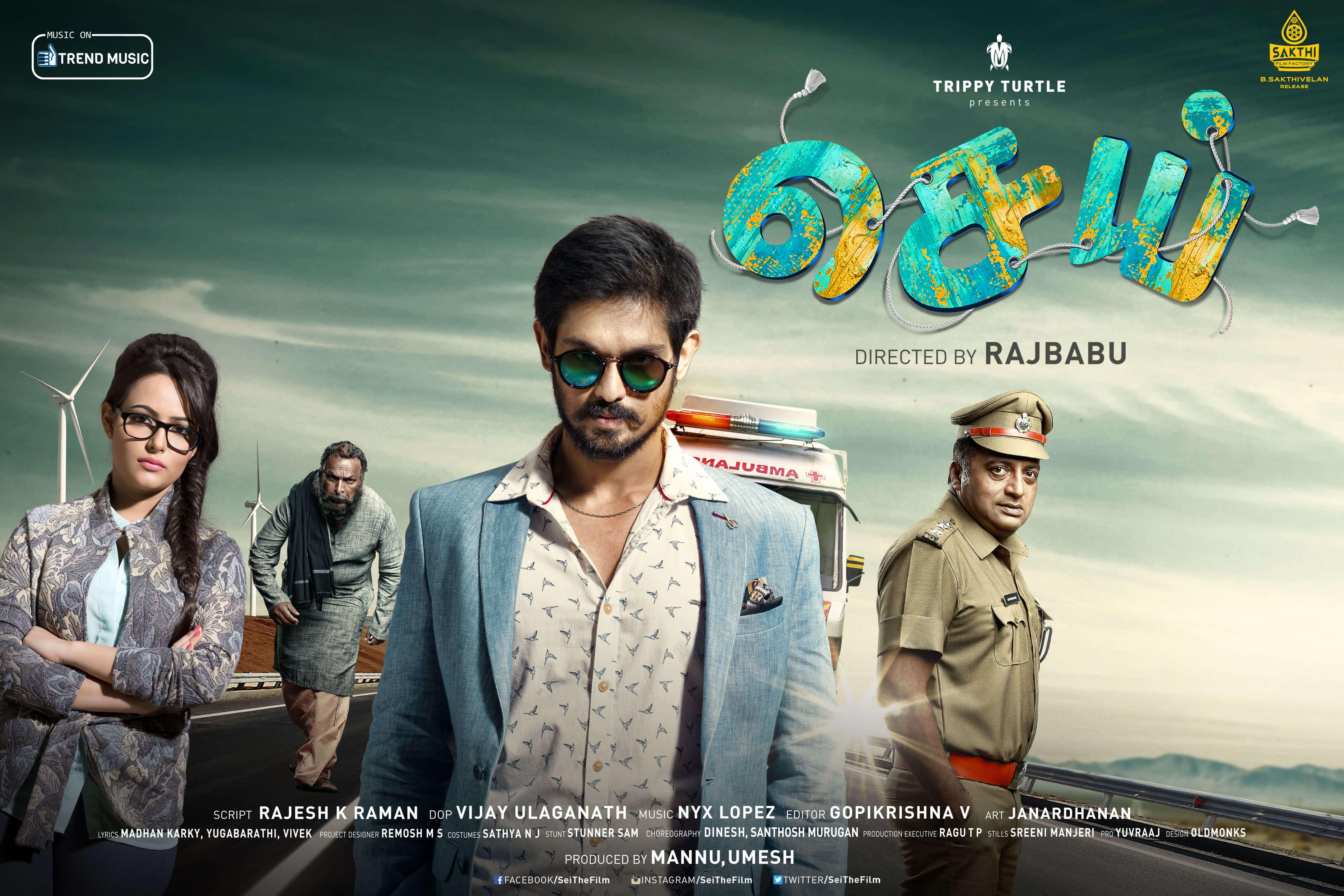 Sei Tamil Movie