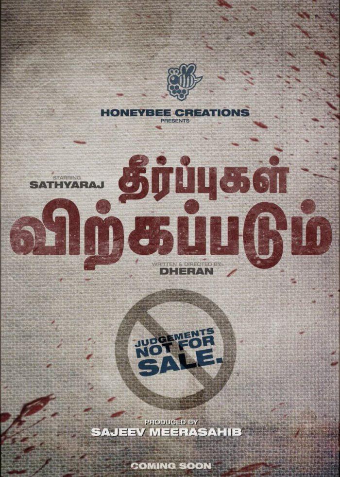 Theerpukal Virkkapadum Tamil Movie