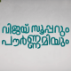 Vijay Superum Pournamiyum Malayalam Movie