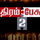 Chithiram Pesudhadi 2 Tamil Movie
