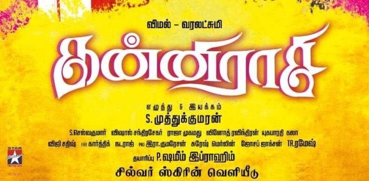 Kanni Raasi Tamil Movie (2019) | Cast | Songs | Teaser
