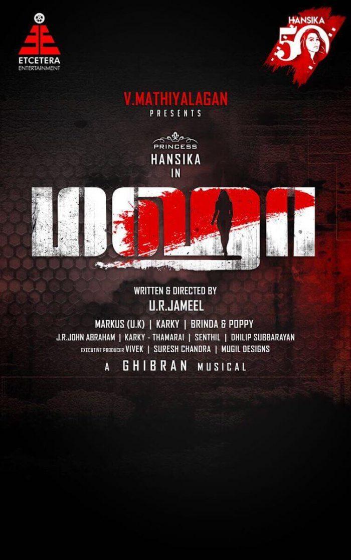 Maha Tamil Movie