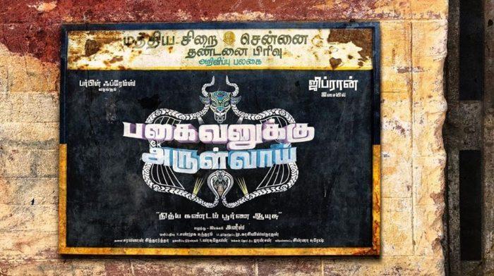 Pagaivanuku Arulvai Tamil Movie
