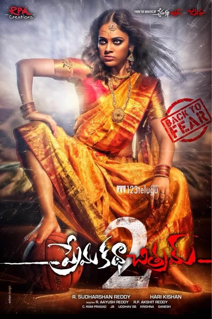 Prema Katha Chitram 2 Telugu Movie