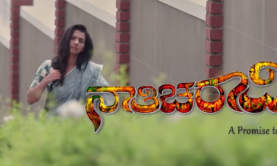 Nathicharami Kannada Movie