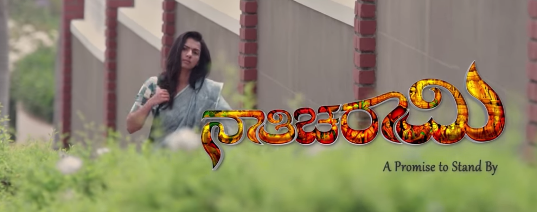 Nathicharami Kannada Movie