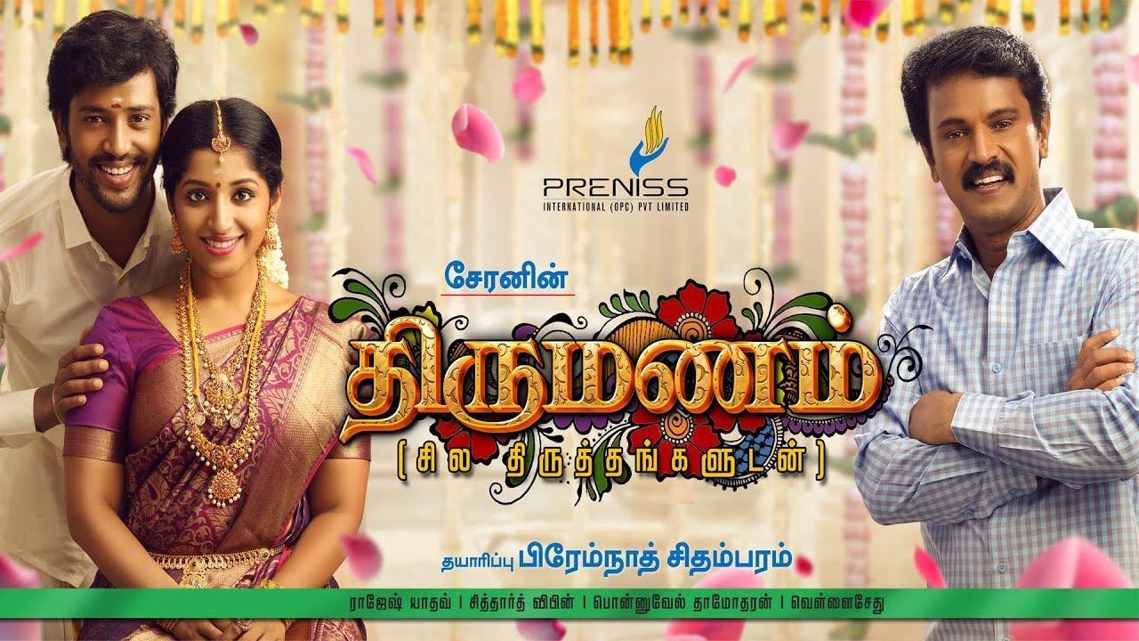 Thirumanam Movie Teaser