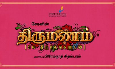 Thirumanam Tamil Movie