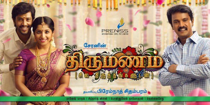 Thirumanam Tamil Movie