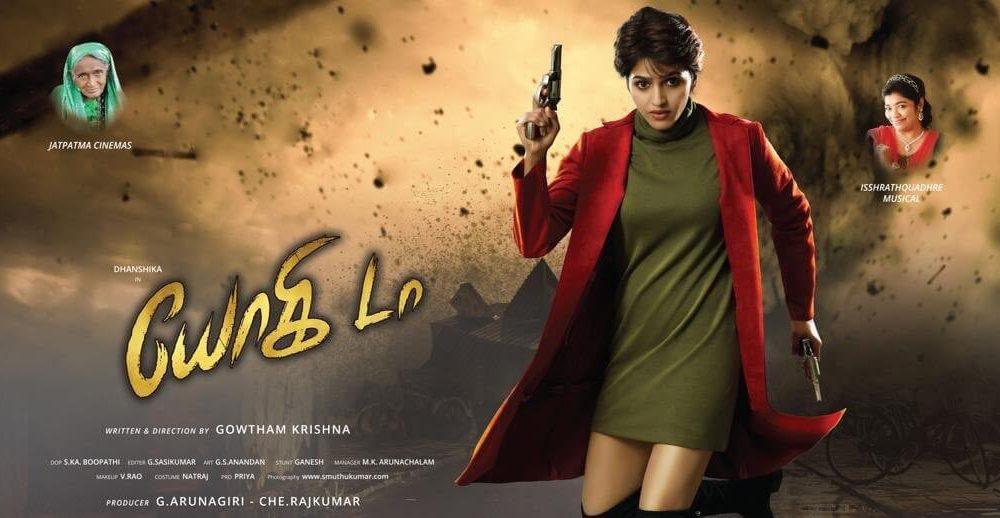 Yogi Da Tamil Movie (2019) | Cast | Songs | Trailer