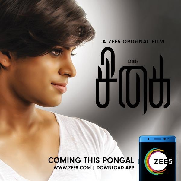 Sigai Tamil Movie