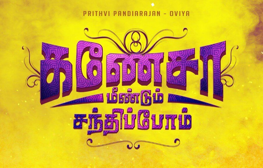 Ganesha Meendum Santhipom Tamil Movie