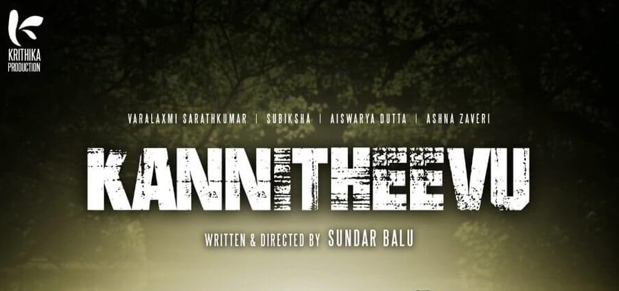 Kanni Theevu Tamil Movie