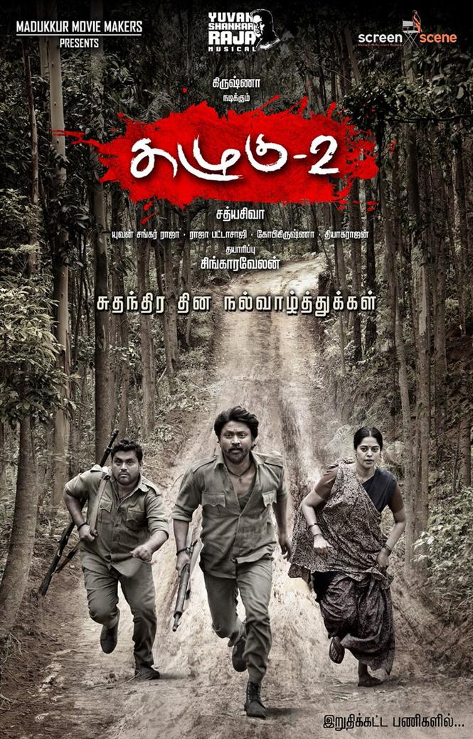 Kazhugu 2 Tamil Movie