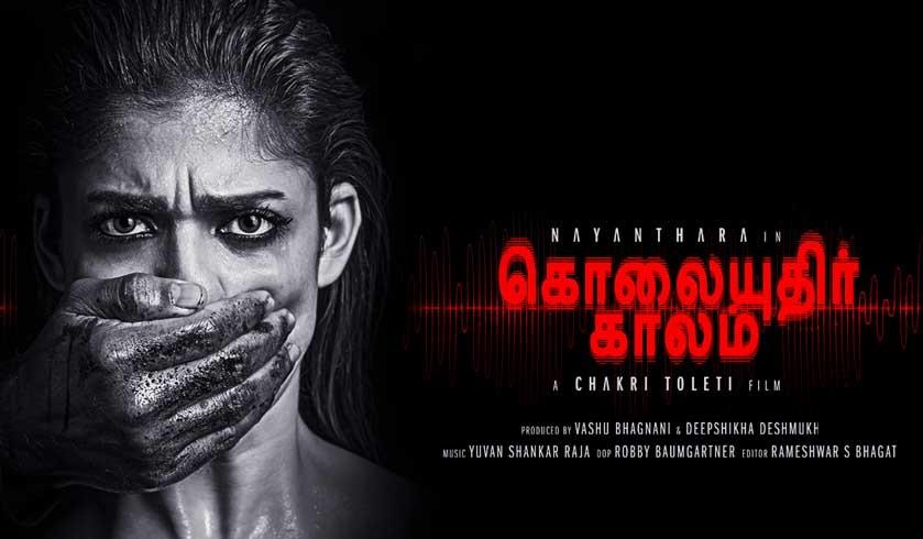 Kolaiyuthir Kaalam Tamil Movie (2019)