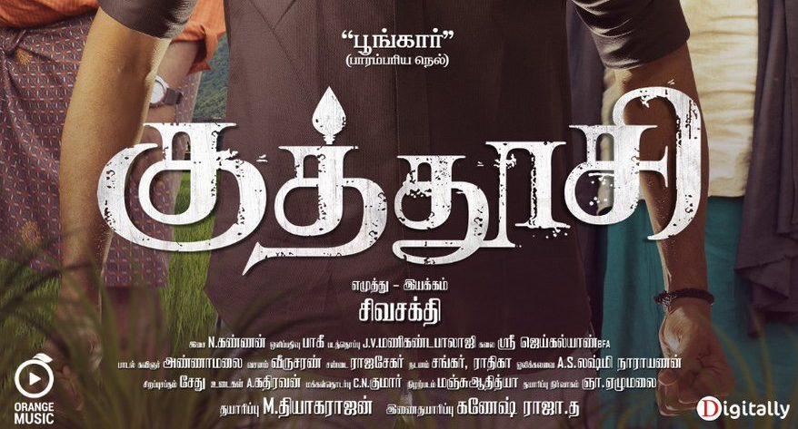 Chasing Tamil Movie (2019) Cast | Teaser | Trailer ...